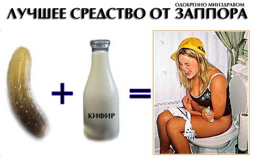 http://qwe.ru/img/sredstvo_ot_zapora.jpg